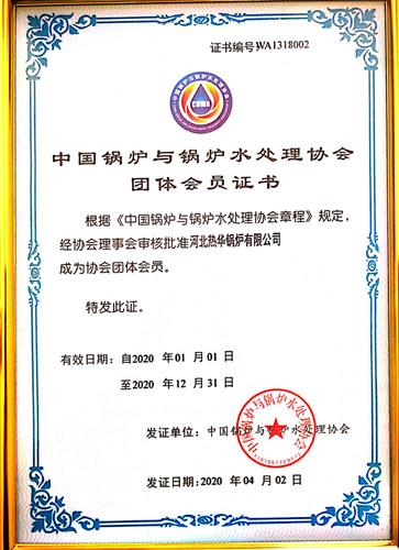 中国betway必威官网登录协会会员证