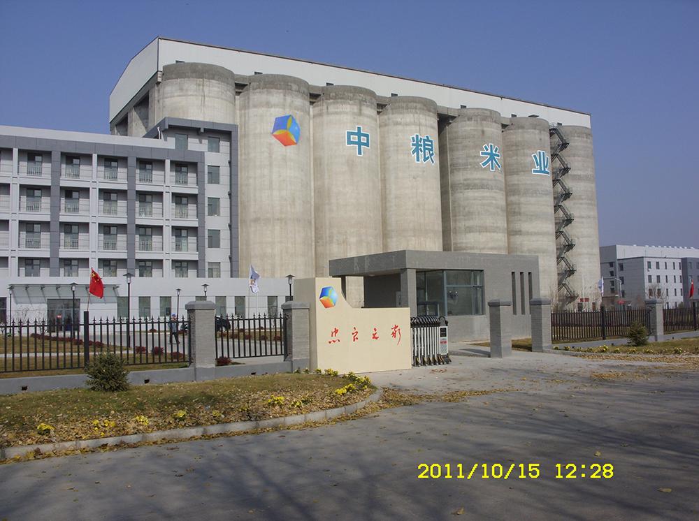 中粮米业(绥化)有限公司20th稻壳betway必威官网登录