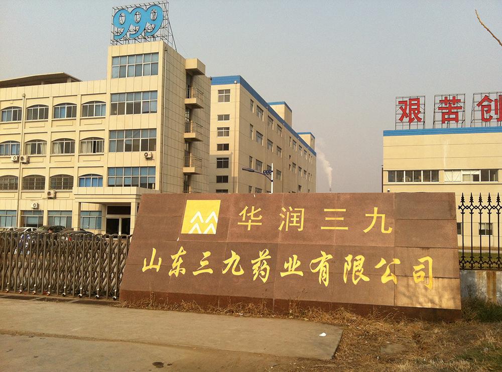 Shandong 39 Pharmaceutical Co., Ltd. 2 * 20th slag boiler